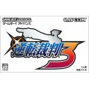 GBA Gyakuten Saiban 3 (Phoenix Wright: Ace Attorney - Trials and Tribulations)
