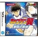 NDS Captain Tsubasa : Gekitou no Kiseki