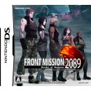 NDS Front Mission 2089 : Border of Madness