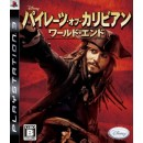 PS3 Pirates of the Caribbean - World's End