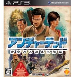 PS3 Uncharted ~ Ougon Tou to Kieta Sendan ~
