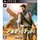 PS3 Uncharted ~ Sabaku ni Nemuru Atlantis ~