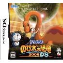 NDS Doraemon Nobita no Kyouryuu 2006 DS