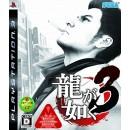 PS3 Ryuu ga Gotoku 3 (Yakuza 3)