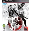 PS3 Ryuu ga Gotoku, OF THE END