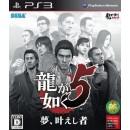 PS3 Ryuu ga Gotoku 5 (Yakuza 5)