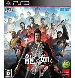 PS3 Ryuu ga Gotoku Ishin !