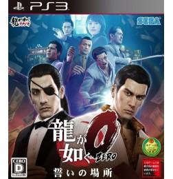 PS3 Ryuu ga Gotoku 0 Chikai no Basho