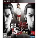 PS3 Ryuu ga Gotoku Kiwami