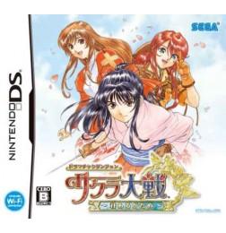 NDS Dramatic Dungeon Sakura Taisen - Kimi Arugatame