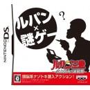 NDS Lupin III - Shijou Saidai no Zunousen