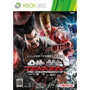 XB360 Tekken Tag Tournament 2