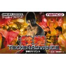 GBA Tekken Advance