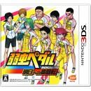 3DS Yowamushi Pedal