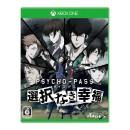 XBO Psycho-Pass : Sentaku Naki Koufuku
