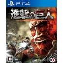PS4 Shingeki no Kyojin