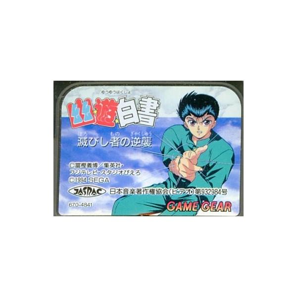 GG Yu Yu Hakusho : Horobishi Mono No Gyakushuu