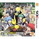 3DS Ansatsu Kyoushitsu : Assassin Ikusei Keikaku !!