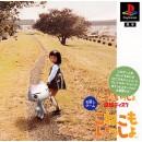 PS1 Koneko mo Issho