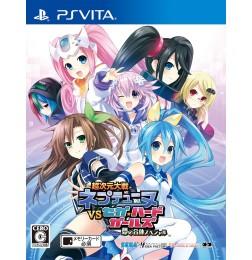 PSV Hyperdimension War Neptunia VS Sega Hard Girls: Dream Fusion Special