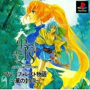 PS1 Blue Forest Monogatari ~ Kaze no Fuuin ~