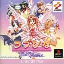 PS1 Love Hina ~ Ai wa Kotoba no naka ni ~
