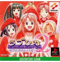 PS1 Love Hina 2 ~ Kotoba wa Konayuki no you ni ~