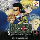 PS1 Hunter x Hunter ~ Maboroshi no Greed Island ~