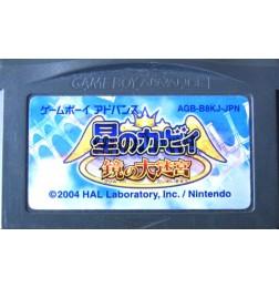 GBA Hoshi no Kirby - Kagami no Daimeikyuu