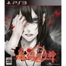 PS3 Shin Hayarigami