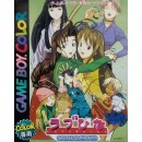 GBC Love Hina Party