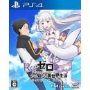 PS4 Re:Zero kara Hajimeru Isekai Seikatsu - Death or Kiss