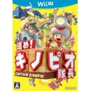 WIIU Susume! Kinopio Taicho (Captain Toad: Treasure Tracker)