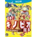 WIIU Susume! Kinopio Taicho (Captain Toad: Treasure Tracker)