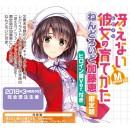 Saenai Heroine no Sodatekata (Saekano) Memorial - Nendoroid Katou Megumi Heroine Clothes Ver.