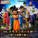 HG Dragon Ball Super ~Dai 7 Uchuu Senshi Hen~