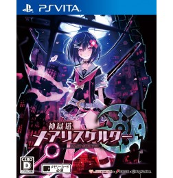 PSV Mary Skelter: Nightmares