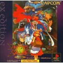 PS1 Vampire Savior: EX Edition